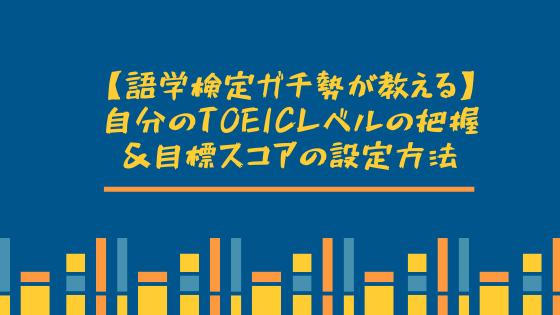 【語学検定ガチ勢が教える】自分のTOEICレベルの把握&目標スコアの設定方法