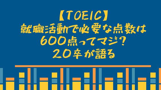 【TOEIC】就職活動で必要な点数は600点ってマジ?20卒が語る