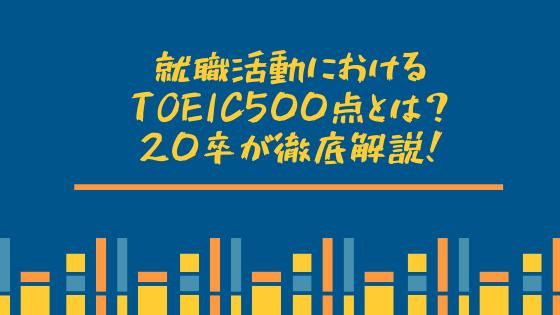 【就職活動におけるTOEIC500点】とは?20卒が徹底解説!