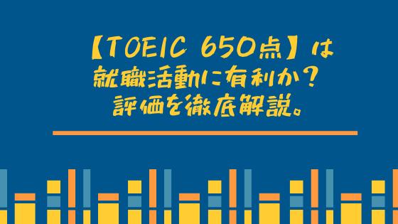 【TOEIC 650点】は就職活動に有利か?20卒が評価を徹底解説
