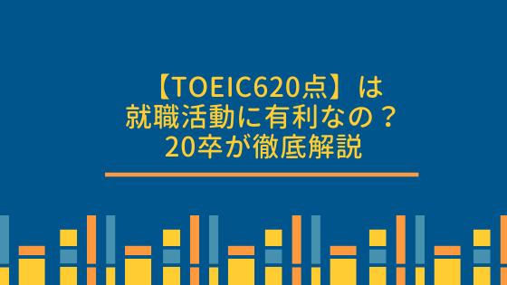 【TOEIC620点】は就職活動に有利なの?20卒が徹底解説