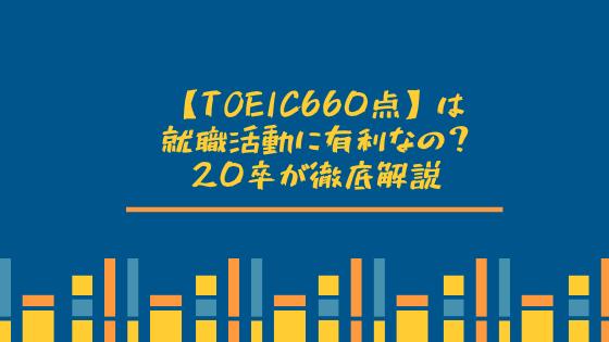 【TOEIC660点】は就職活動に有利なの?20卒が徹底解説