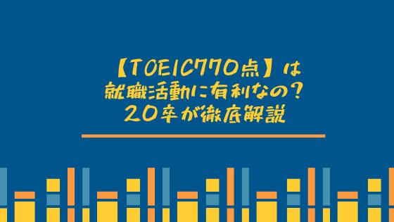 【TOEIC770点】は就職活動に有利なの?20卒が徹底解説