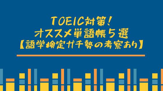 TOEIC対策!オススメ単語帳5選【語学検定ガチ勢の考察あり】