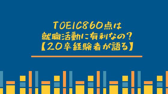 TOEIC860点は就職活動に有利なの?【20卒経験者が語る】