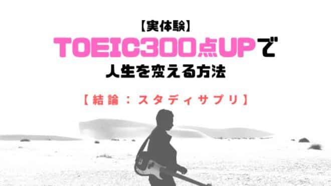 【実体験】 TOEIC300点UPで 人生を変える方法 【結論:スタディサプリ】