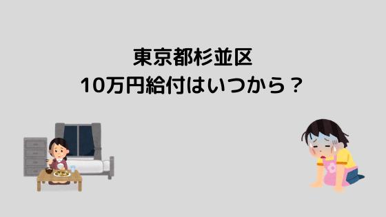 万 10 円 区 杉並