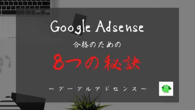 グーグルアドセンス(Google Adsense)に合格するための8つの秘訣【5分で攻略】