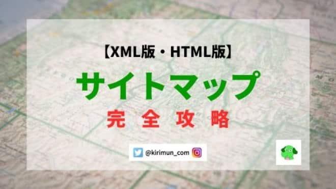 【ブログ】簡単なサイトマップの作成方法【2種類あるよ】