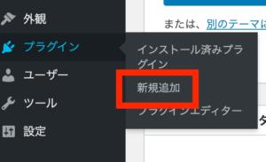 プラグイン>>新規追加