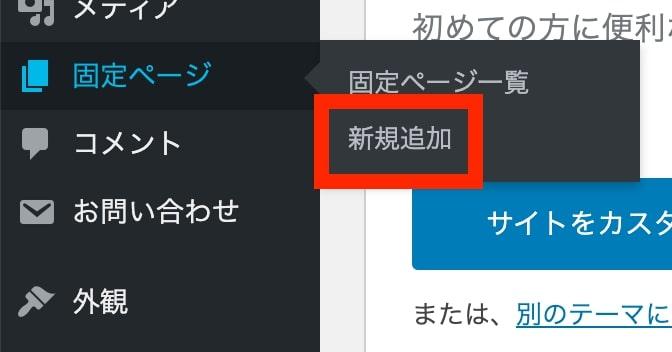 固定ページ >> 新規追加