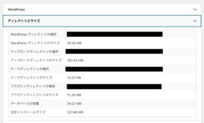 サーバ上のファイル容量