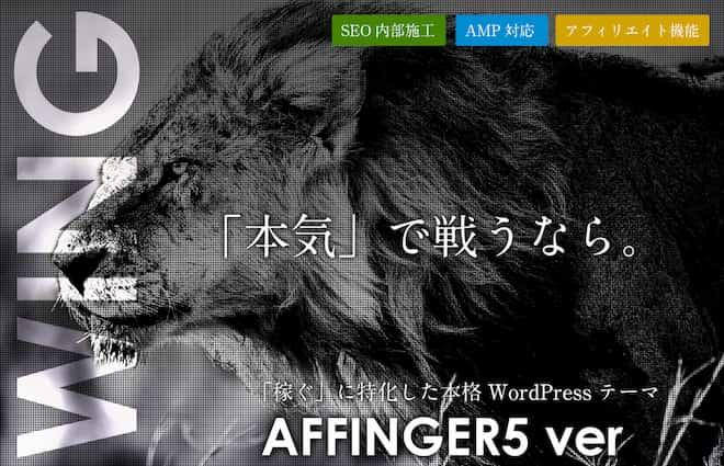 WordPress有料テーマに迷ったらAFFINGER5(アフィンガー5)【実体験から語ります】