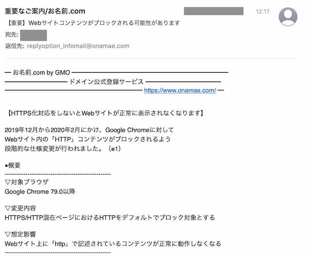 お名前ドットコム「【重要】Webサイトコンテンツがブロックされる可能性があります」のメールはどうすればいいのか解説