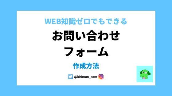 【Contact Form 7】お問い合わせフォームの作り方【9枚の画像で解説】