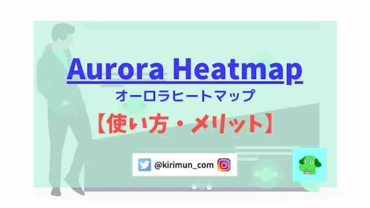 Aurora Heatmap(オーロラヒートマップ)の使い方をサクッと解説【注意点あり】