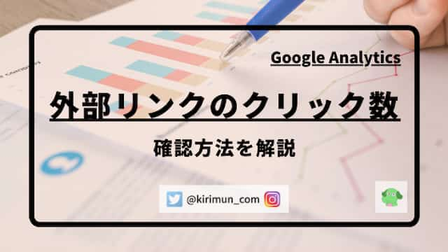 【Googleアナリティクス】外部リンクのクリック数を調査する方法を解説!