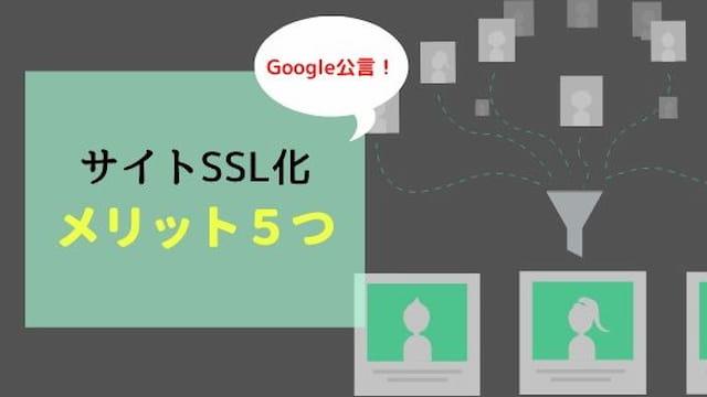 サイトをSSL化するメリット5つ【Google&読者と仲良しこよし】