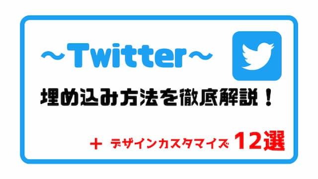 Twitterの埋め込み方法を徹底解説!【デザイン・文字サイズをカスタマイズ】