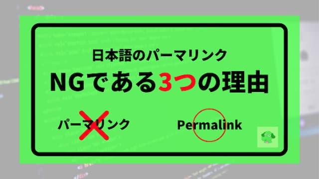 【WordPress】パーマリンクを日本語にすると損する理由3つ