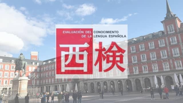 スペイン語検定の情報まとめ!【2020年の日程・申込・試験会場】