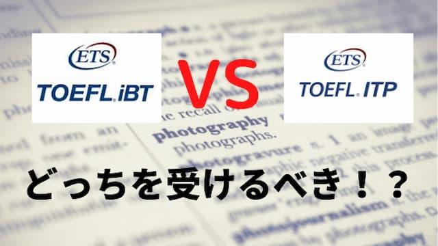 TOEIF ITP IBTの違い