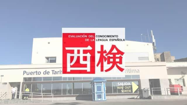 スペイン語検定6級の完全攻略法!【難易度・勉強法・参考書も紹介】