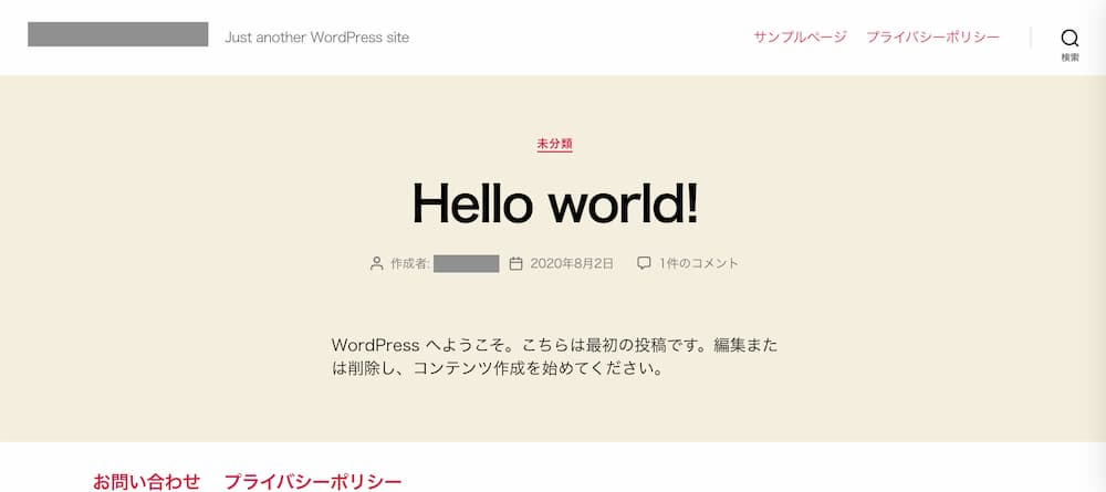 WordPressサイト画面