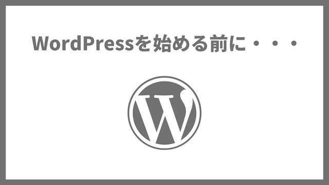 Wordpressブログを開設する前に概要を知っておこう