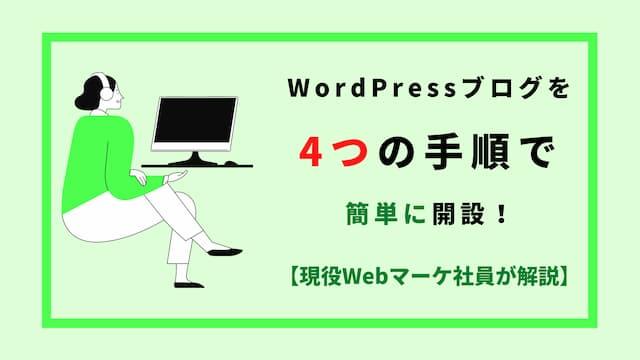 Wordpressブログを4つの手順で簡単に開設!【現役Webマーケ社員が解説】