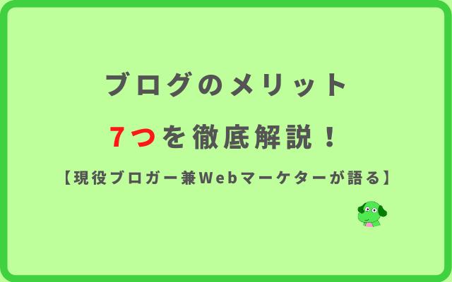 ブログのメリット7つを徹底解説!【現役ブロガー兼Webマーケターが語る】