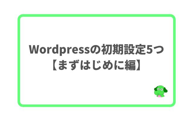 Wordpressの初期設定5つ【まずはじめに編】