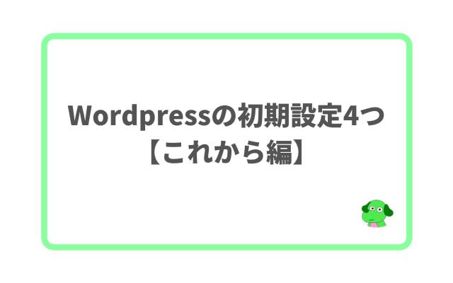 Wordpressの初期設定4つ【これから編】