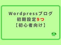 Wordpressブログのするべき初期設定9つ【初心者向け】