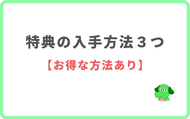 特典の入手方法3つ【お得な方法あり】